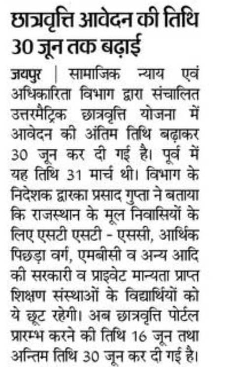 Rajasthan Uttar Matric Scholarship Online Form 2020