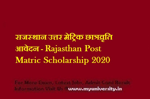 राजस्थान उत्तर मेट्रिक छात्रव्Rajasthan Uttar Matric Scholarship Apply Online 2020