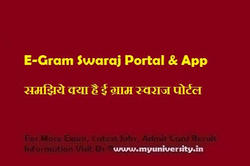 E-Gram Swaraj Portal & App Kya Hai