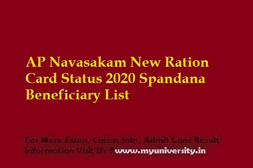 AP Navasakam New Ration Card Status 2020