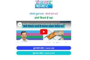 Delhi Rozgar Bazaar Portal- Delhi Job Portal 2020