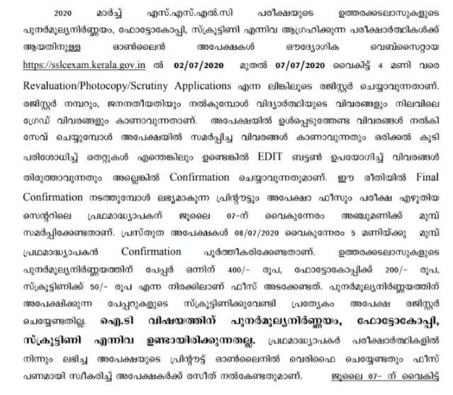 Kerala SSLC Revaluation Form 2020 Online Apply