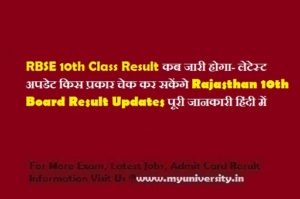 RBSE 10th Class Result 2020 Name Wise