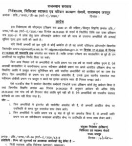 Rajasthan GNM Admission 2020 Counselling Provisional Merit List