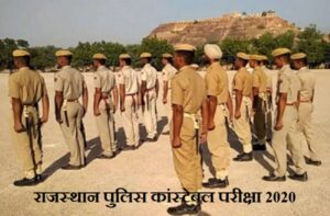 Rajasthan Police Constable Exam 2020 Date