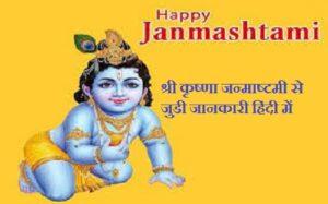 Shri Krishna Janmashtami Kyu Kaise Manaya Jata Hai