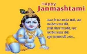 Shri Krishna Janmashtami Status 2020