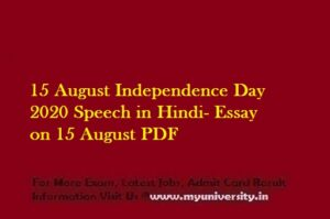 15 August Independence Day 2020 Speech in Hindi