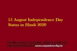15 August Independence Day Status in Hindi 2020