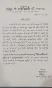 Thakur Shri Banke Bihari Ji Darshan Online Registration