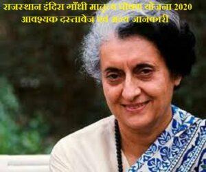 Indira Gandhi Matritva Poshan Yojana Rajasthan 2020
