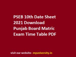 PSEB 10th Date Sheet 2021 Download Punjab Board Matric Exam Time Table PDF