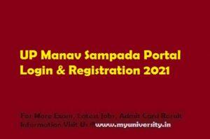 Manav Sampada Portal Login & Registration 2021