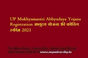 UP Mukhyamantri Abhyudaya Yojana Registration